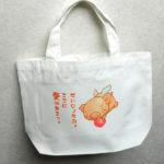 愛を入れるバッグ
