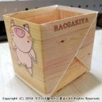 A4用紙で折る紙箱②
