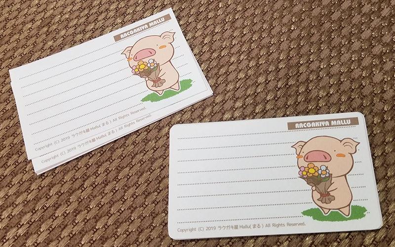 メッセージカード《作成編》